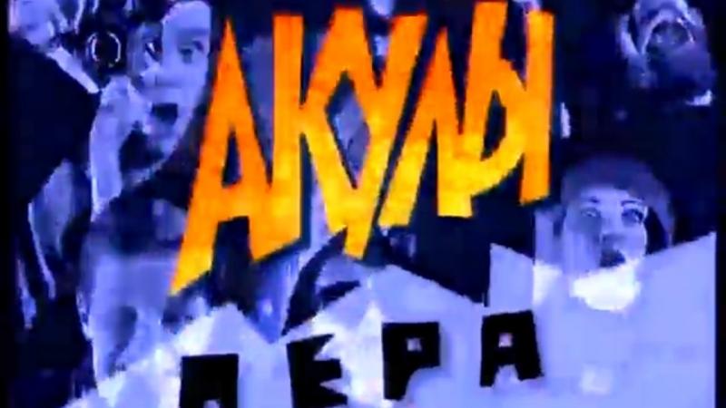 Акулы пера (ТВ-6, ??.??.1998 г.). Лика