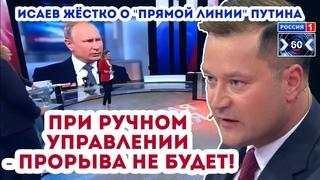 """Исаев ЖЁСТКО о """"Прямой линии Путина 2018"""" (60 минут)"""