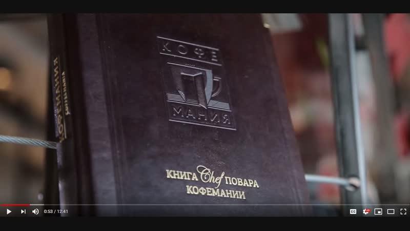 Короткометражный фильм о Кухне Кофемании