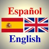 Испанский & английский  via Skype.