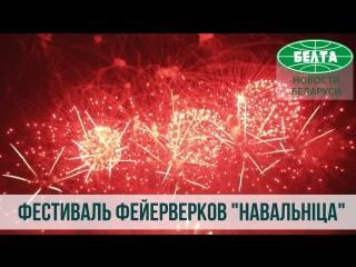 "Brutto выступили на фестивале фейерверков ""Навальнiца"""
