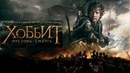 2013 ● Хоббит: Пустошь Смауга | The Hobbit: The Desolation Of Smaug
