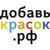 ДобавьКрасок: арт граффити
