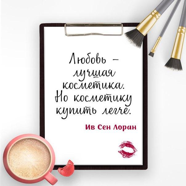 ив сен лоран любовь лучшая косметика но косметику купить легче