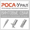"""Винтовые сваи """"РОСА-Урал"""""""