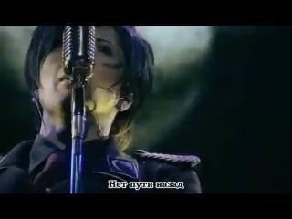 GACKT Requiem et Reminiscence Ⅱ(2009)   Reason