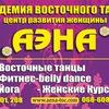 АЭНА - Академия Восточного танца Ирины Евсеевой