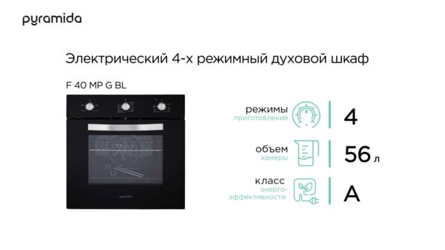 Обзорный ролик духовки F 40 MP G BL для компании Pyramida