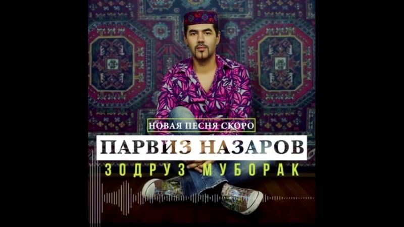Песня Парвиза Назарова на ваханском языке Зодруз муборак Скоро