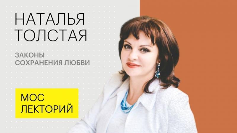 Наталья Толстая Законы сохранения любви