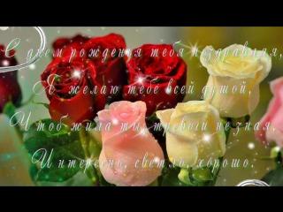 Самое красивое видео поздравление с Днем Рождения женщине! НОВИНКА