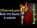 Обжигающие (сериал Одноклассники) - Всё что было в школе ( караоке )