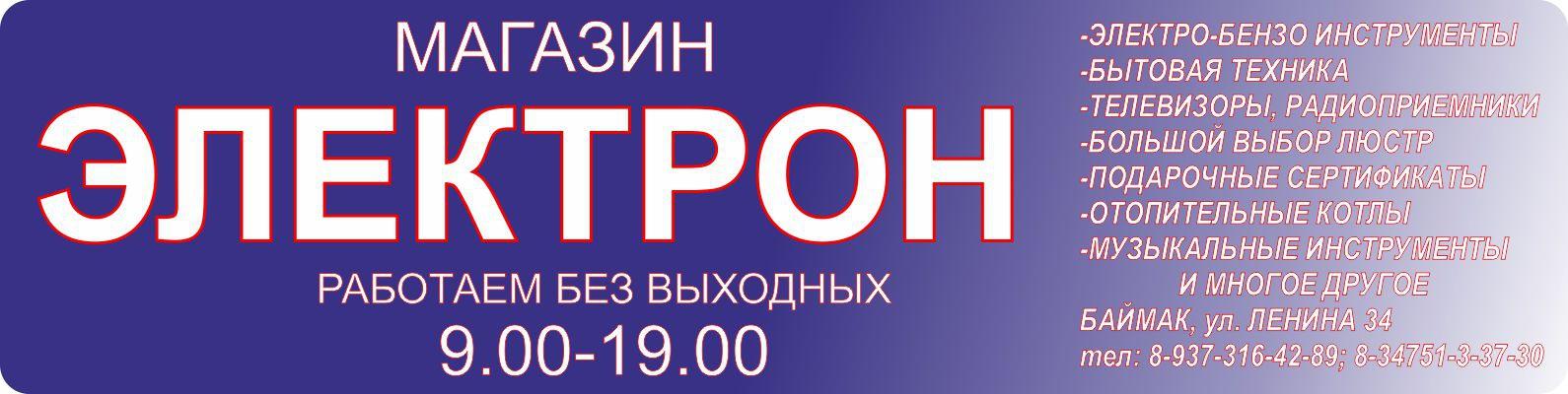 Магазин Электрон Пильна Каталог Товаров
