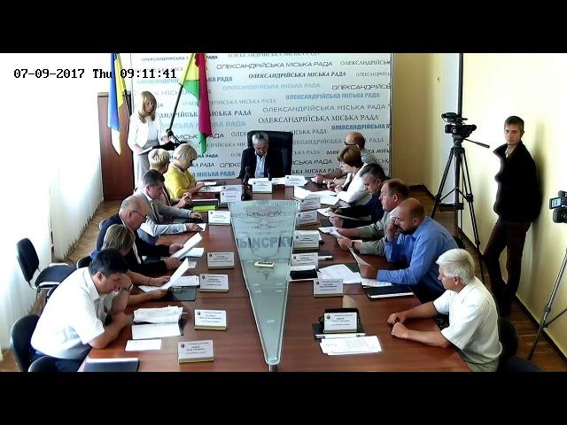 Засідання виконавчого комітету Олександрійської міської ради 07 09 2017