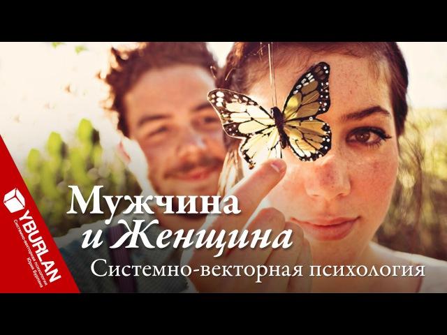 Мужчина и Женщина Однажды в постели Системно векторная психология Юрий Бурлан