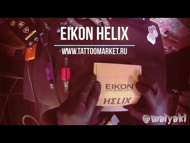 EIKON Helix rotary tattoo machine