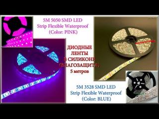 Диодные SMD-ленты в силиконе (влагозащита) - 5 метров (ALIEXPRESS)
