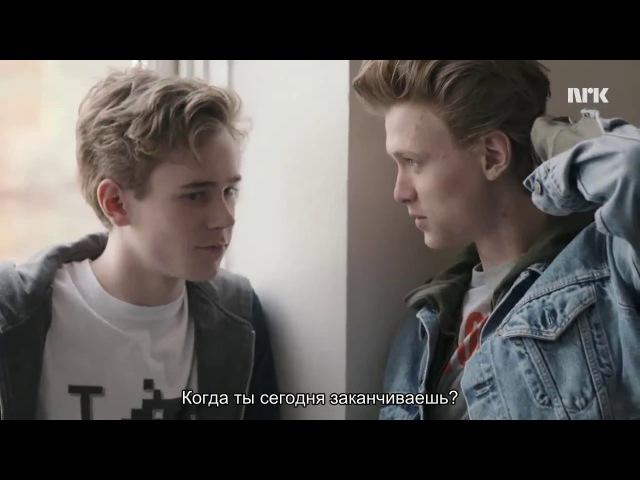 SKAM S04E02 Part 3 RUS SUB   СКАМ/СТЫД 4 сезон 2 серия 3 отрывок (Русские субтитры)