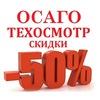ОСАГО КАСКО УФА скидка до 50% Техосмотр в Уфе