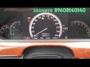 Меняем показания одометра Mercedes W221 S class 89608140140