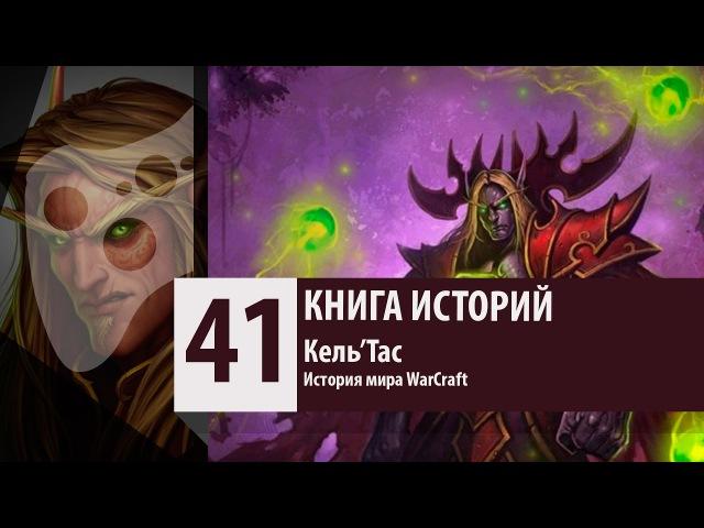 World Of Warcraft. Кельтас - история персонажа. 23.03.2017