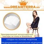 Трансдермальные антиоксидантные лечебно-профилактические пластыри SECRETUM NATURALIS™ от DREAMTERRA