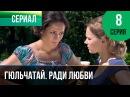 ▶️ Гюльчатай. Ради любви 8 серия - Мелодрама Фильмы и сериалы - Русские мелодрамы
