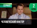 ▶️ Человеческий фактор 2 серия - Мелодрама Фильмы и сериалы - Русские мелодрамы