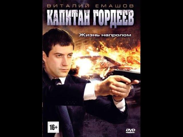 Капитан Гордеев: Золотая клетка (1 серия) (2010)