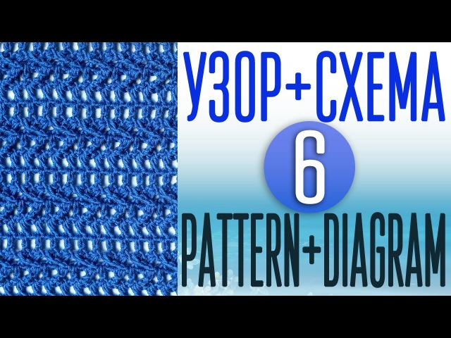 Вяжем узор крючком по схеме №6. Pattern crochet diagram (scheme) №6