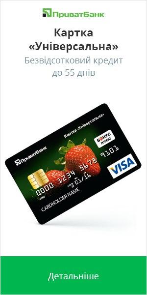 кредит онлайн приватбанк на карту