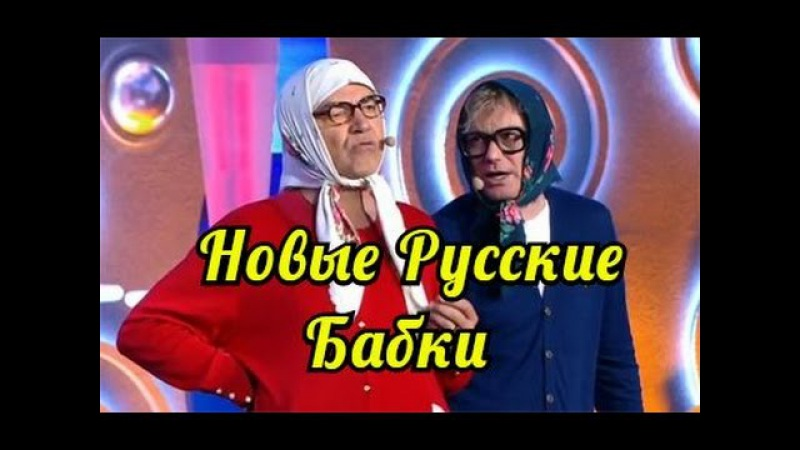 Новые Русские бабки Сборник Музыкальных выступлений