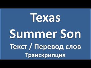 Английский язык по песням: Texas - Summer Son (текст, перевод, произношение)