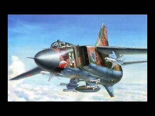 Ударный самолет МиГ-27