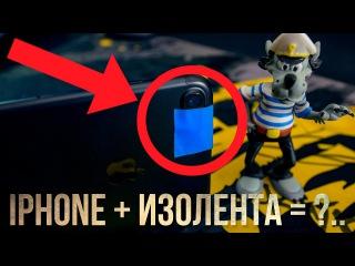 ЧТО БУДЕТ, ЕСЛИ ЗАКЛЕИТЬ КАМЕРУ IPHONE 7 PLUS? Тест камер Galaxy S7, iPhone 6s, iPhone 7, 7 Plus