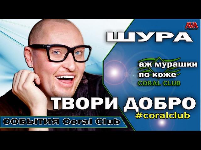 🎼 Шура с Coral Club Твори добро Аж МУРАШКИ по коже ValeryAliakseyeu
