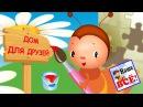 МУРАВЕЙ и домик для друзей Мульт песенка видео для детей Наше всё