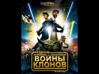 Звездные войны: Войны клонов (1 сезон)