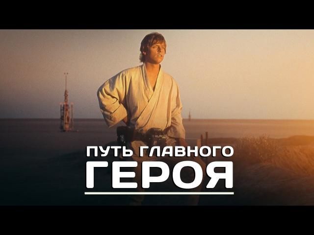 Мономиф Путешествие главного героя