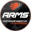ARMS  спортивный инвентарь от производителя