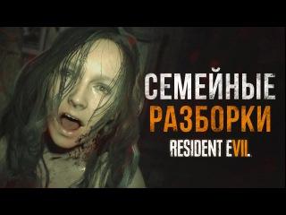 Семейные разборки в Resident Evil 7