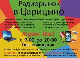 ремонт айфонов на радиорынке царицыно