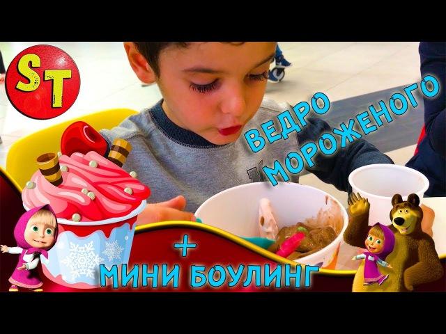 Огромное ведро мороженого с желейками мини боулинг и Маша и Медведь! Влог GIANT ICE ...