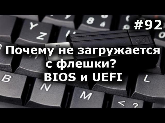 НЕ ЗАГРУЖАЕТСЯ С ФЛЕШКИ 100% решение BIOS и UEFI