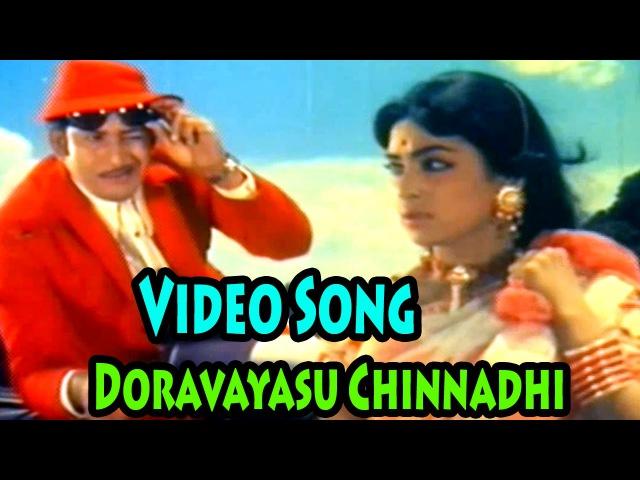 Doravayasu Chinnadhi Full Video Song Devudu Chesina Manushulu Movie Krishna Vijaya Nirmala