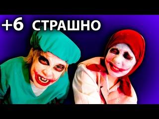 ОЧЕНЬ СТРАШНЫЙ СОН Доктор Attacks Bad Baby ДОКТОР Джокер Лечит BABY DOCTOR Check Up Freaky Joker
