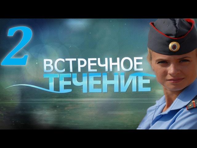 Встречное течение 2 серия 2011