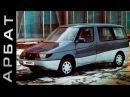 Арбат - передовой минивэн АЗЛК москвич! Забытые машины и самодельные автомобили СССР