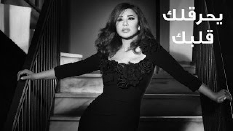 Najwa Karam - Ye7re2lak Albak (Official Lyric Video 2017) نجوى كرم - يحرقلك قلبك