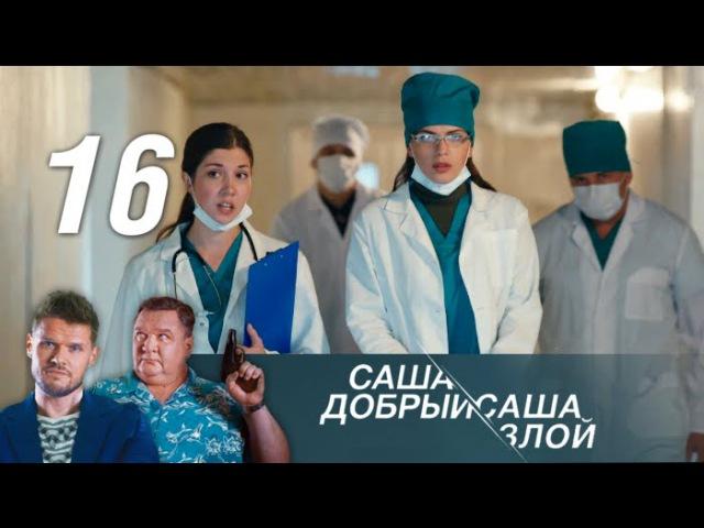 Саша добрый Саша злой Серия 16 2017 Детектив @ Русские сериалы